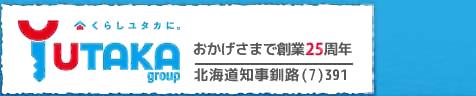 釧路市の不動産物件検索 株式会社ユタカコーポレーション